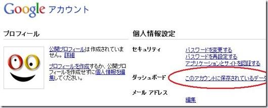 google_meon_01