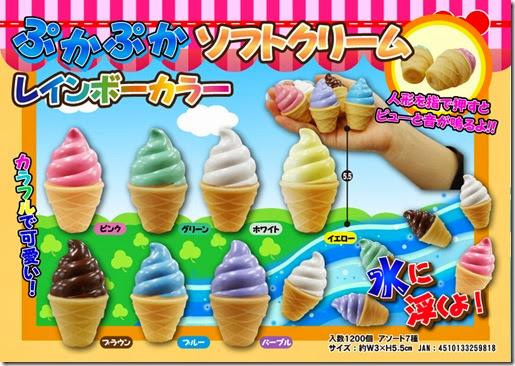 ぷかぷかソフトクリームレインボー