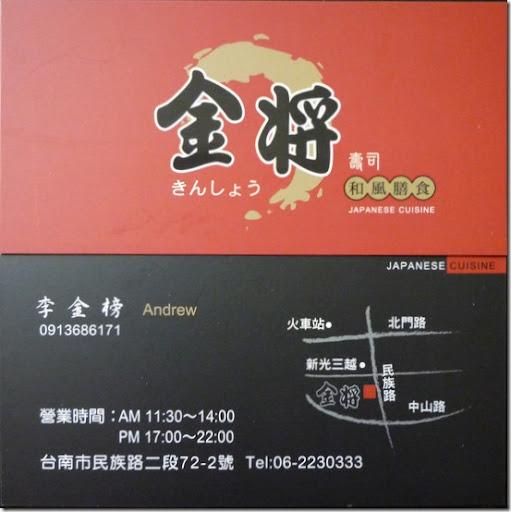 台南-金將壽司-名片