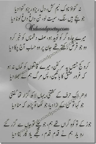 Faiz poetry