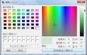 颜色设置.jpg