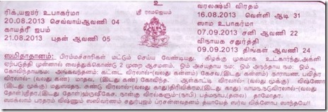 Rg_Yajur_Upakarma_2013_procedure_in_tamil