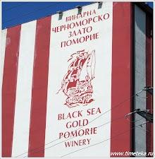 Поморский винный завод. Поморие. Болгария.