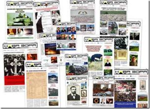 """Εξώφυλλα τευχών της μακεδονικής εφημερίδας """"НОВА ЗОРА""""."""