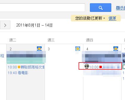 google calendar-05