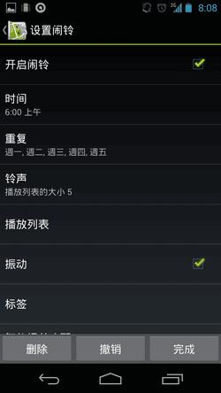 Sleep as Android-02