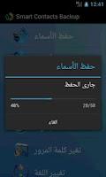 Screenshot of الناسخ الاحتياطي للأرقام