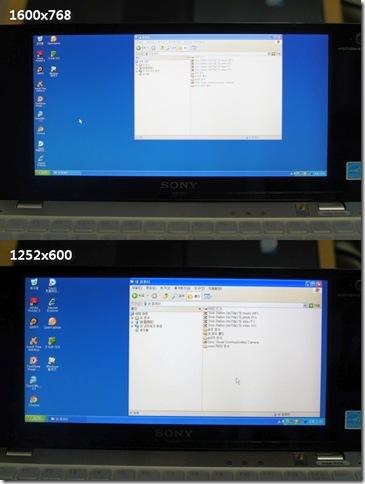 그림 1. 해상도 비교 (1600X768 vs. 1252x600)
