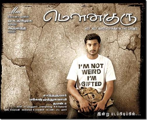Download Mouna Guru MP3 Songs|Mouna Guru Tamil Movie MP3 Songs Download