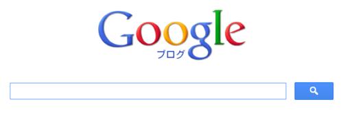 Google ブログ
