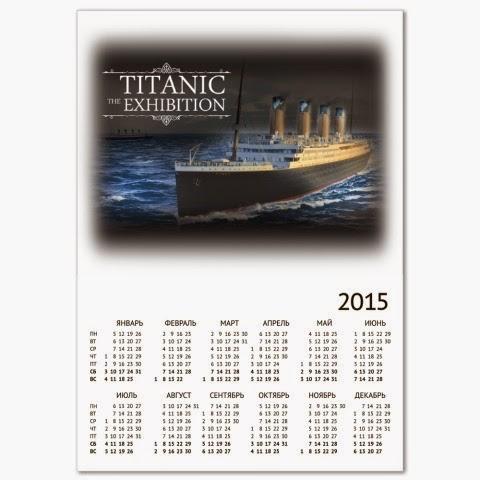 календарь кинфольм титаник