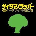 SRサイタマノラッパー3 ライブ壁紙 icon