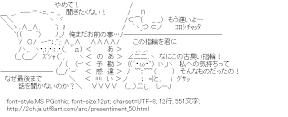 [AA]ああ勘違いの予感!!!!