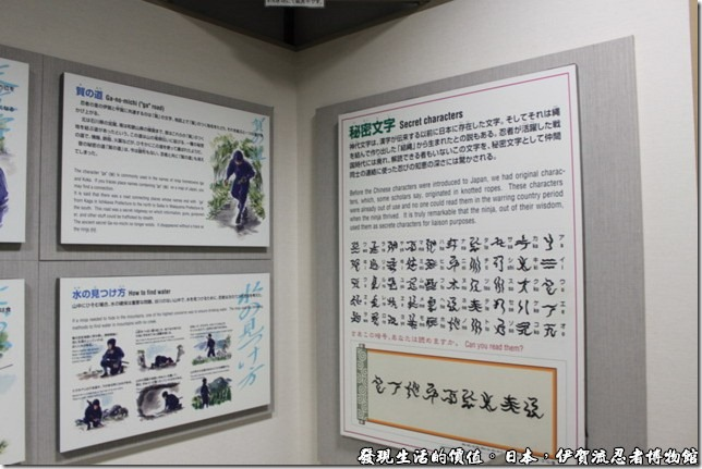 日本伊賀流忍者博物館,忍者也會使用暗語及秘密文字。