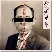 Kichiku Kyoushi (32sai Dokushin) no Nousatsu Kouza