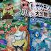 Filtrada nueva informacion sobre las evoluciones de Pokémon X Y
