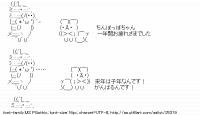 ちんぽっぽ 十二支(亥年→子年)