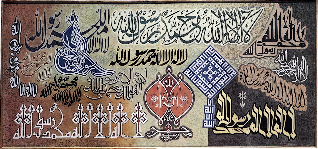 The Shahada written in 13 different calligraphic styles