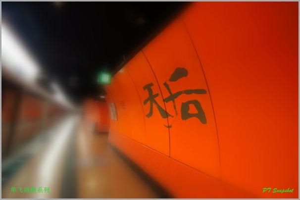 港铁天后站
