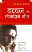 bacchan-ke-lokpriye-geet-hindi_thm