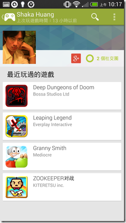 google play games-10