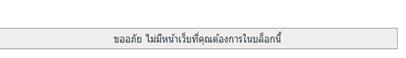 ข้อความใน error 404