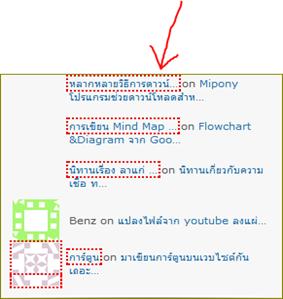 เครื่องมือจัดการ seo ใน google chrome