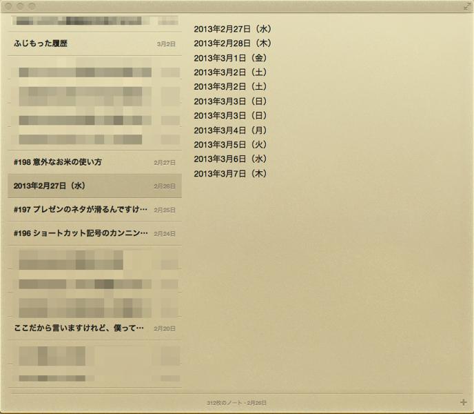 スクリーンショット 2014 02 10 8 00 5