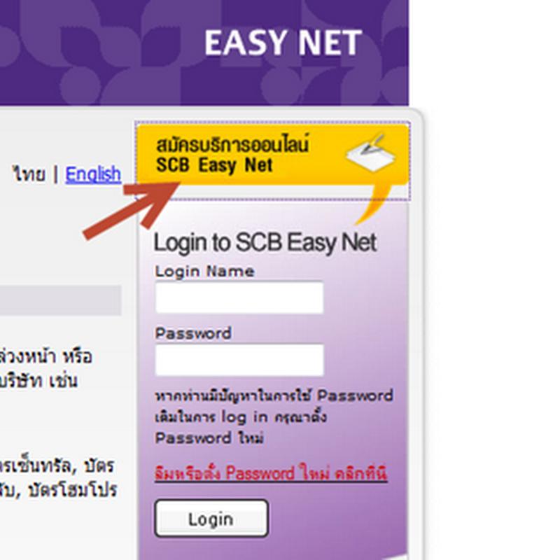 เปิดใช้บริการ ธนาคารออนไลน์ด้วยธนาคารไทยพาณิชย์