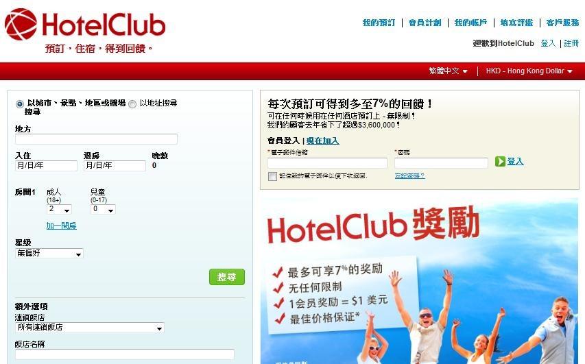 HotelClub訂房教學