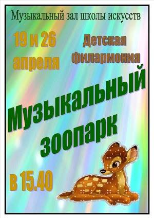 афиша Детской филармонии МУЗЫКАЛЬНЫЙ ЗООПАРК.jpg
