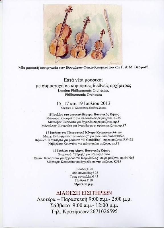 Συναυλίες από επτά νέους μουσικούς με συμμετοχή σε κορυφαίες διεθνείς ορχήστρες (15,17,19.7.2013)