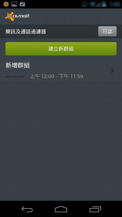 avast! 手機安全軟體-12