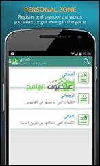 تطبيق قاموس تعليمى عربى إنجليزى للأندرويد Britannica  - 8