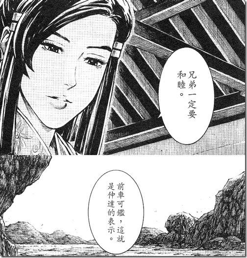 火鳳燎原 -- 011