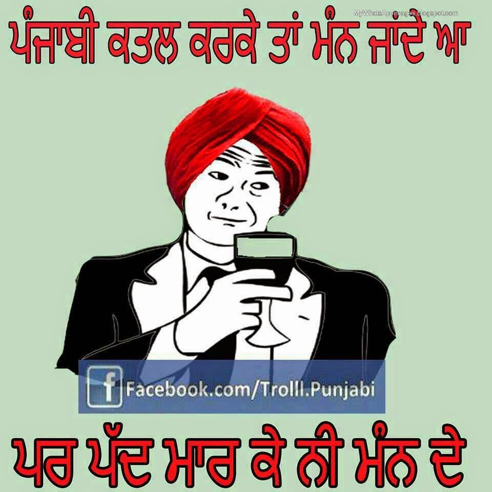 Punjabi Funny Wording Pictures for Whatsapp | Whatsapp Images