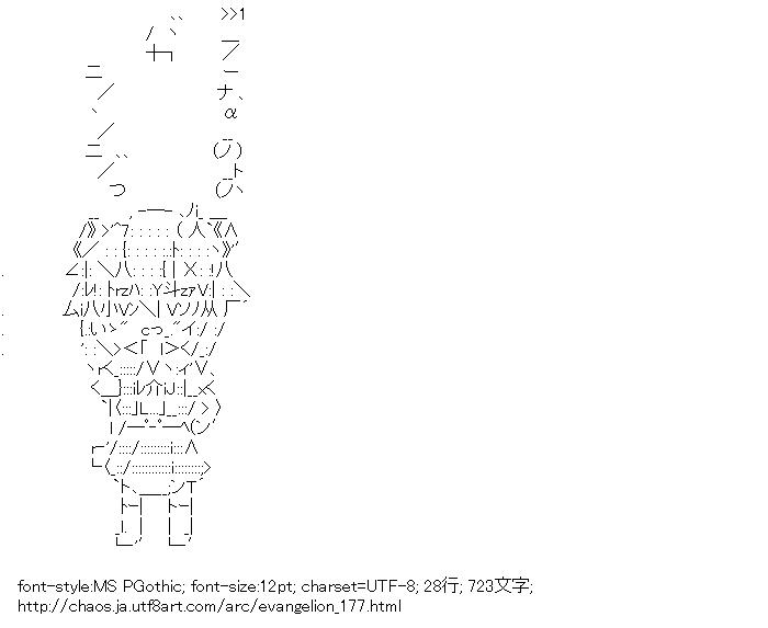 [AA]乙なのよバカシンジっ (エヴァンゲリオン)