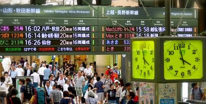 estação de ueno