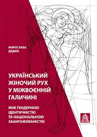 Український жіночий рух у міжвоєнній Галичині: між гендерною ідентичністю та національною заангажованістю