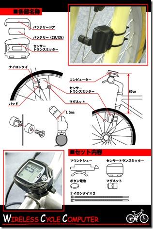 ワイヤレスサイクルコンピューター(商品説明)