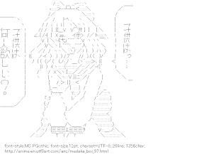 [AA]Emukae Mukae (Medaka Box)