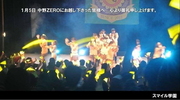 smile-gakuen-nakano-zero_05
