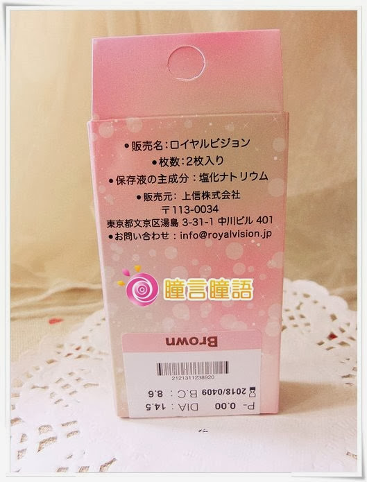 日本ROYAL VISION隱形眼鏡-蜜桃甜心金咖2