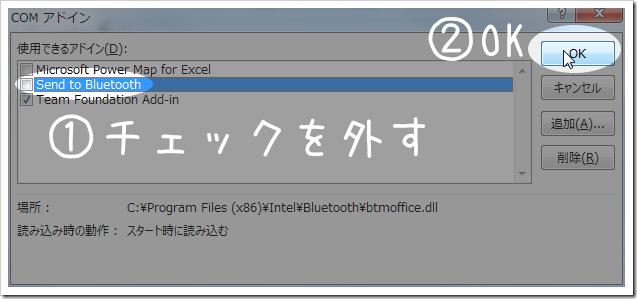 excel-sendBluetooth3