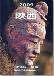 2009-04-陝西