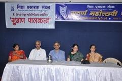 डावीकडून - मुख्याध्यापिका सौ. अमिता पंडित, श्री. अ. रा. पेंढारकर, डॉ. मनोज भाटवडेकर, डॉ. जयश्री देशपांडे, डॉ. वसुंधरा नाटेकर