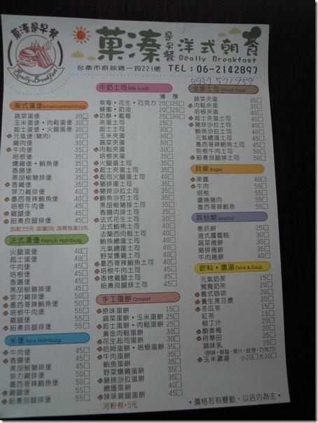 台南-菓溱是早餐店。菜單