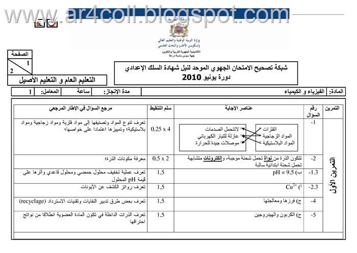 2010 - التصحيح-page1