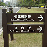 direction signs in Tokyo, Tokyo, Japan