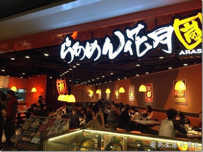 最近全台灣的拉麵店如雨後春筍般的竄了出來,台南市也不例外,因為老婆不在家,所以今天帶著小兒跑到新光三越中山店的地下室二樓吃【花月嵐拉麵】,因為老婆之前吃過說還不錯。花月嵐的特色是湯頭濃郁(個人覺得有點鹹),使用大量的蒜頭,比較適合吃重鹹的朋友,不過還好可以加清湯,餐桌旁就有冰水可以解渴,它的叉燒則是那種薄到可見光的類型。